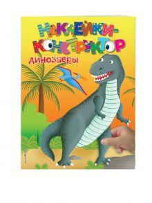 - Динозавры (Х5) обложка книги
