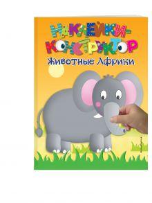 - Животные Африки (Х5) обложка книги