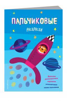 - Ракета (Х5) обложка книги