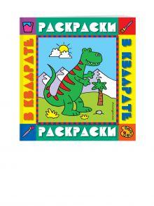 Динозавр. Раскраски с цветными образцами (Х5)