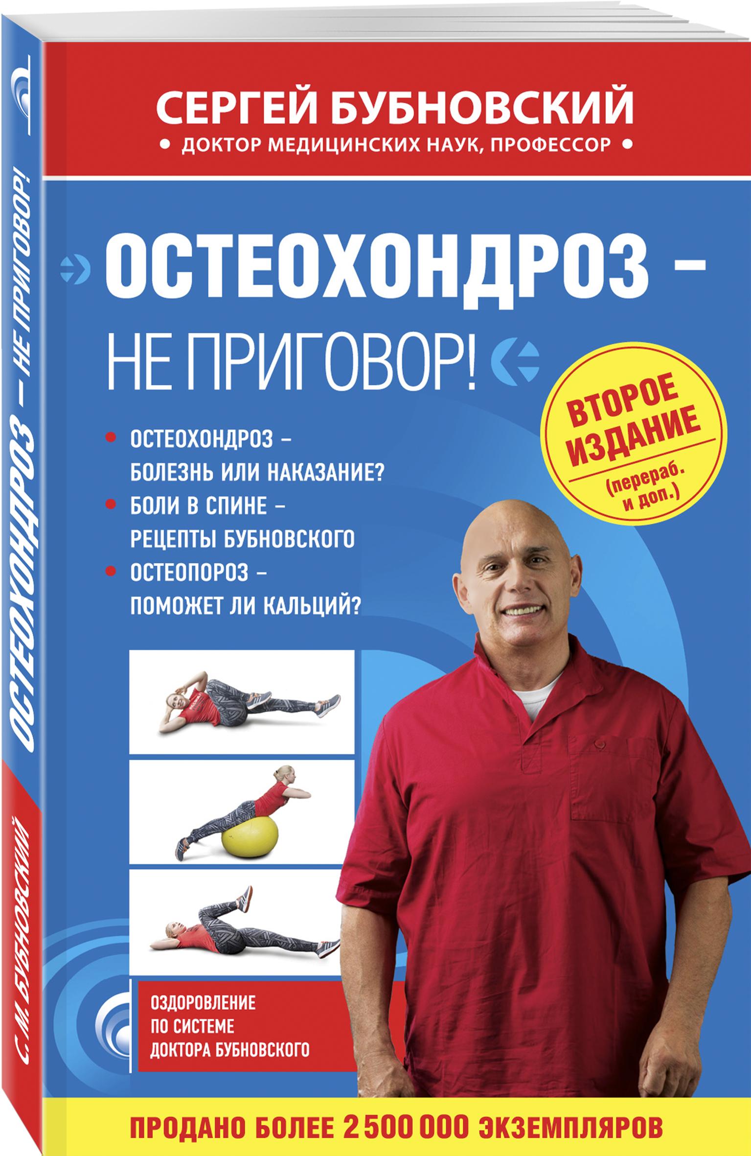 Остеохондроз - не приговор! 2-е издание ( Бубновский Сергей Михайлович  )