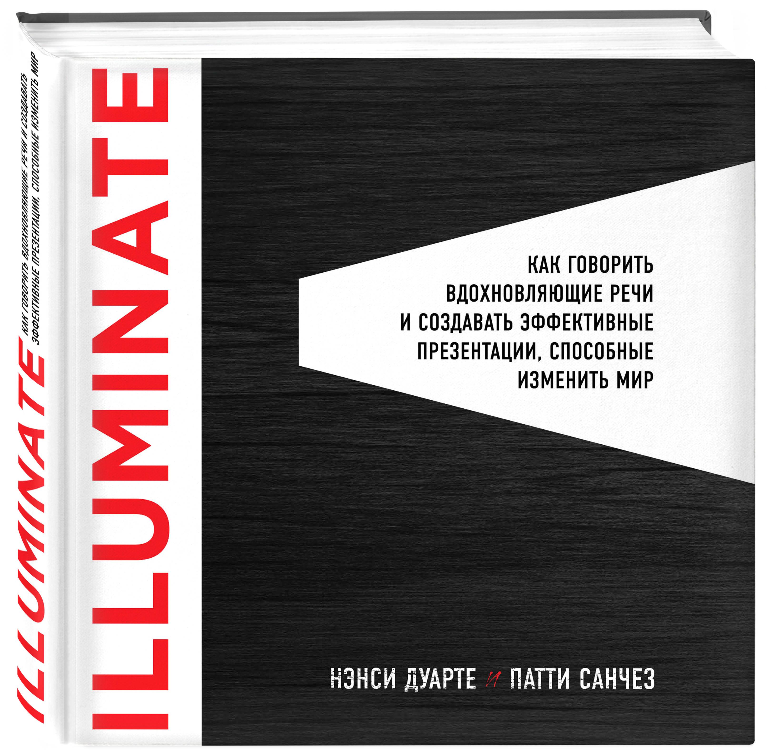 Illuminate: как говорить вдохновляющие речи и создавать эффективные презентации, способные изменить историю ( Дуарте Н., Санчез П.  )