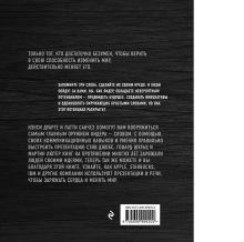 Обложка сзади Illuminate: как говорить вдохновляющие речи и создавать эффективные презентации, способные изменить историю Нэнси Дуарте, Патти Санчез