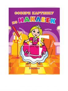 - Золушка (Х5) обложка книги