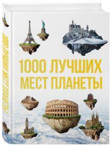 - 1000 лучших мест Земли, которые нужно увидеть за свою жизнь, 3-е изд. обложка книги