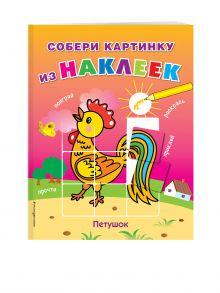 - Петушок (Х5) обложка книги