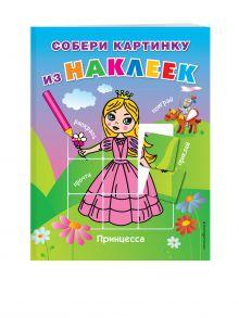 - Принцесса (Х5) обложка книги