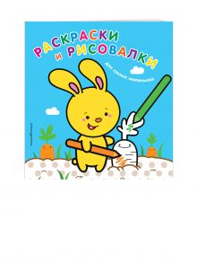 - Раскраски и рисовалки для самых маленьких (зайчонок) (Х5) обложка книги