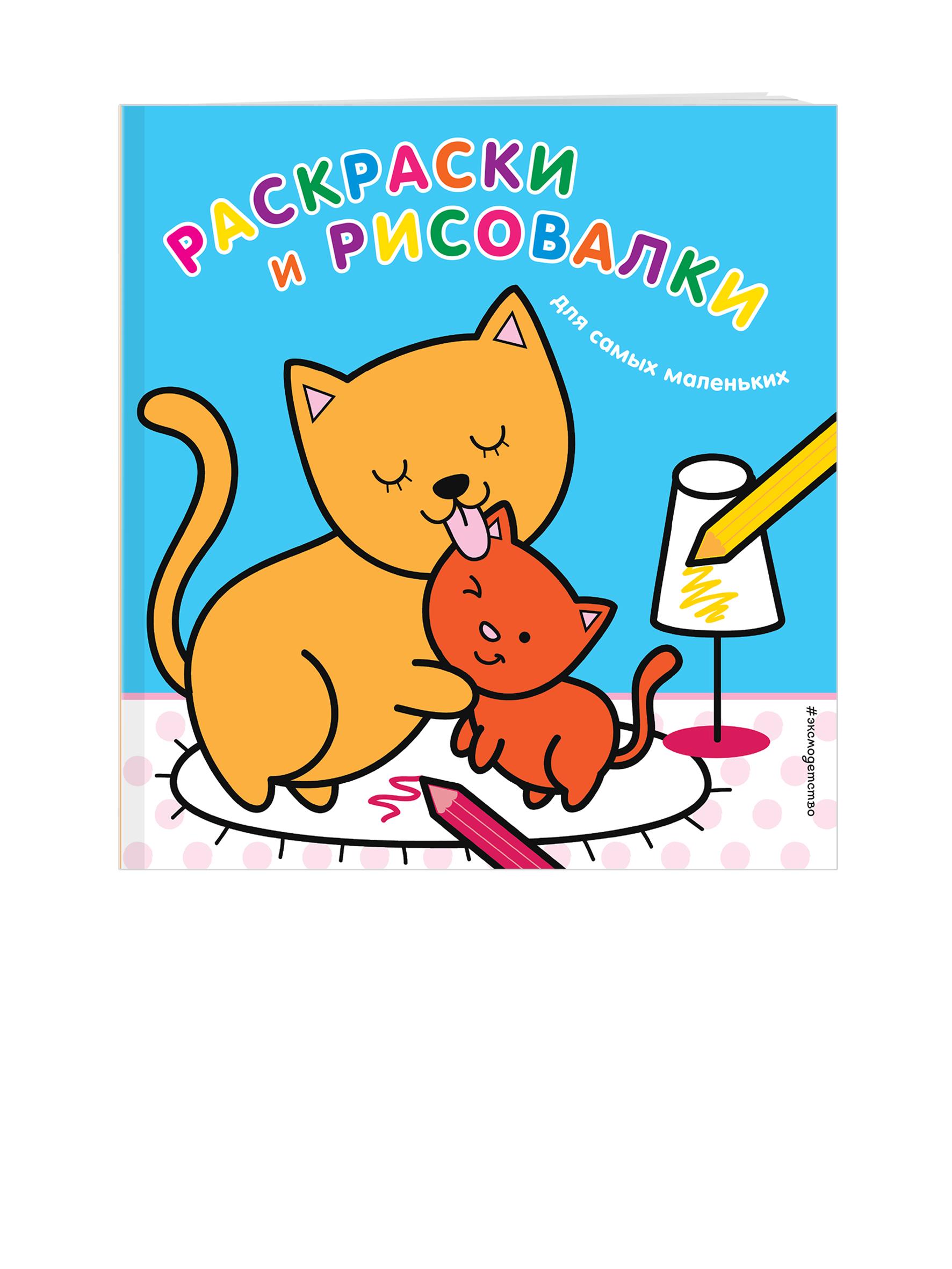 Раскраски и рисовалки для самых маленьких (котята) (Х5)