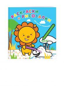 - Раскраски и рисовалки для самых маленьких (львенок) (Х5) обложка книги