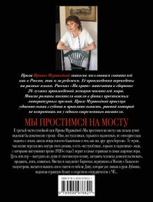 Обложка сзади Мы простимся на мосту Ирина Муравьева