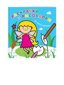 - Раскраски и рисовалки для самых маленьких (фея) (Х5) обложка книги