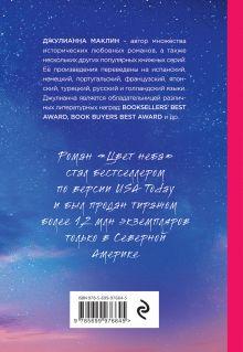 Обложка сзади Цвет неба Джулианна Маклин