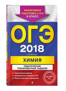 ОГЭ-2018. Химия. Тематические тренировочные задания. 9 класс обложка книги