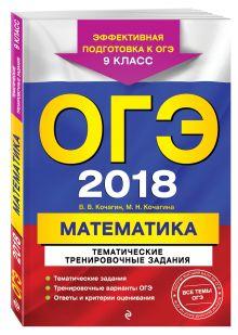 ОГЭ-2018. Математика. Тематические тренировочные задания. 9 класс обложка книги