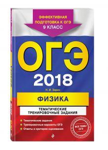 ОГЭ-2018. Физика. Тематические тренировочные задания. 9 класс