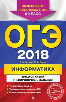 ОГЭ-2018. Информатика. Тематические тренировочные задания. 9 класс (+CD)