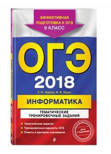 ОГЭ-2018. Информатика. Тематические тренировочные задания. 9 класс (+CD) обложка книги
