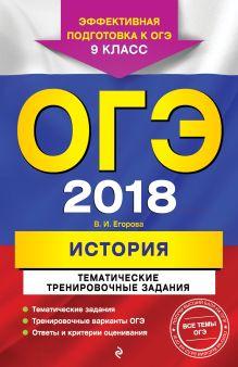ОГЭ-2018. История. Тематические тренировочные задания. 9 класс