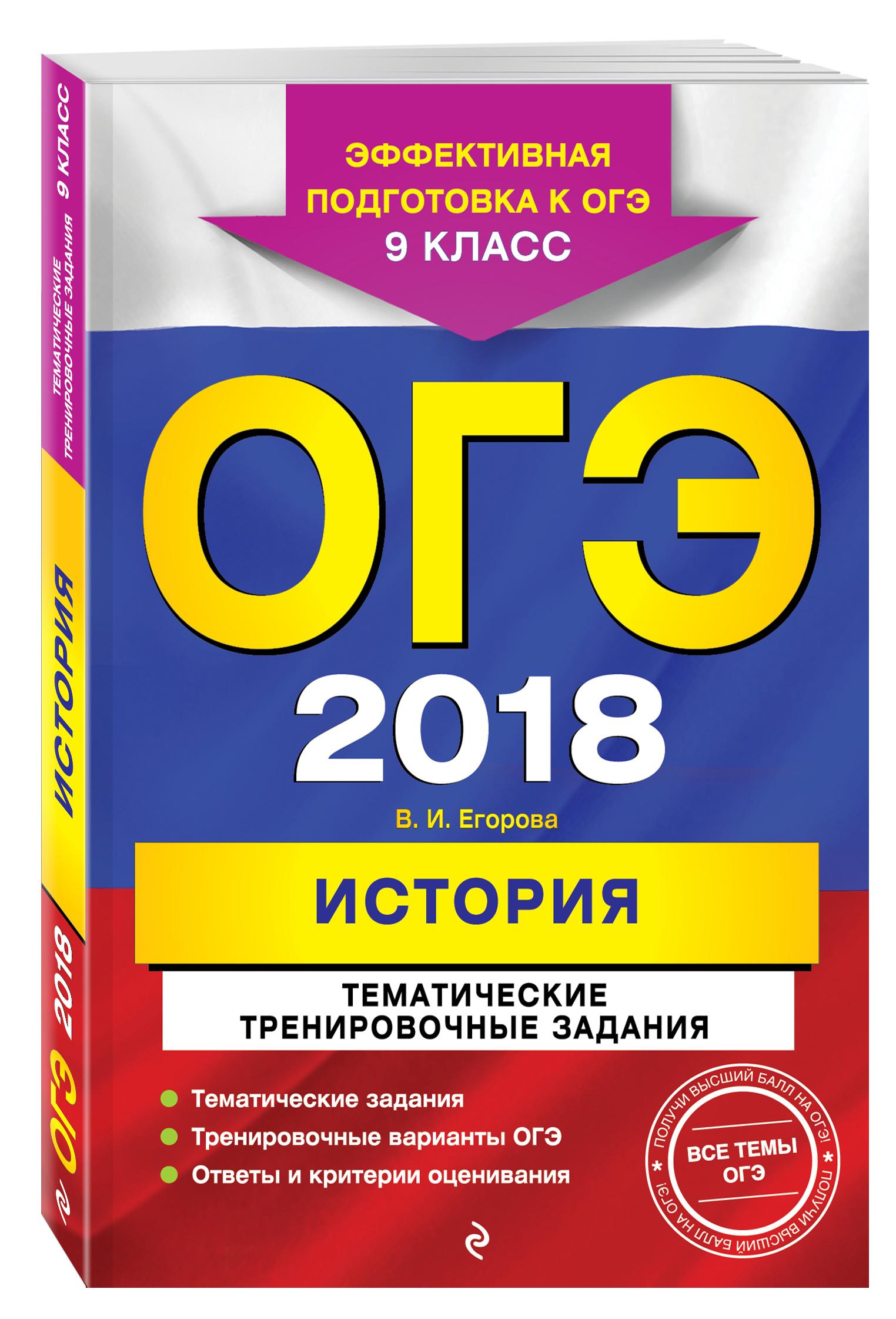 ОГЭ-2018. История. Тематические тренировочные задания. 9 класс ( Егорова В.И.  )