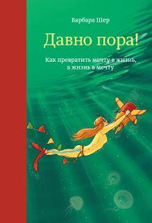 Барбара Шер - Давно пора! Как превратить мечту в жизнь, а жизнь в мечту обложка книги