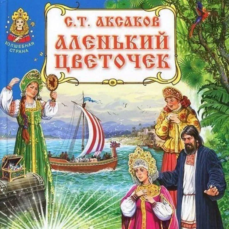 Аленький цветочек ( Аксаков Сергей Тимофеевич  )