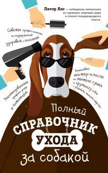 Полный справочник ухода за собакой (супер)