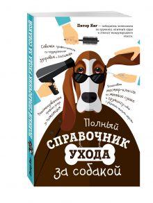 - Полный справочник ухода за собакой обложка книги