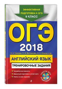 ОГЭ-2018. Английский язык: тренировочные задания (+ CD)