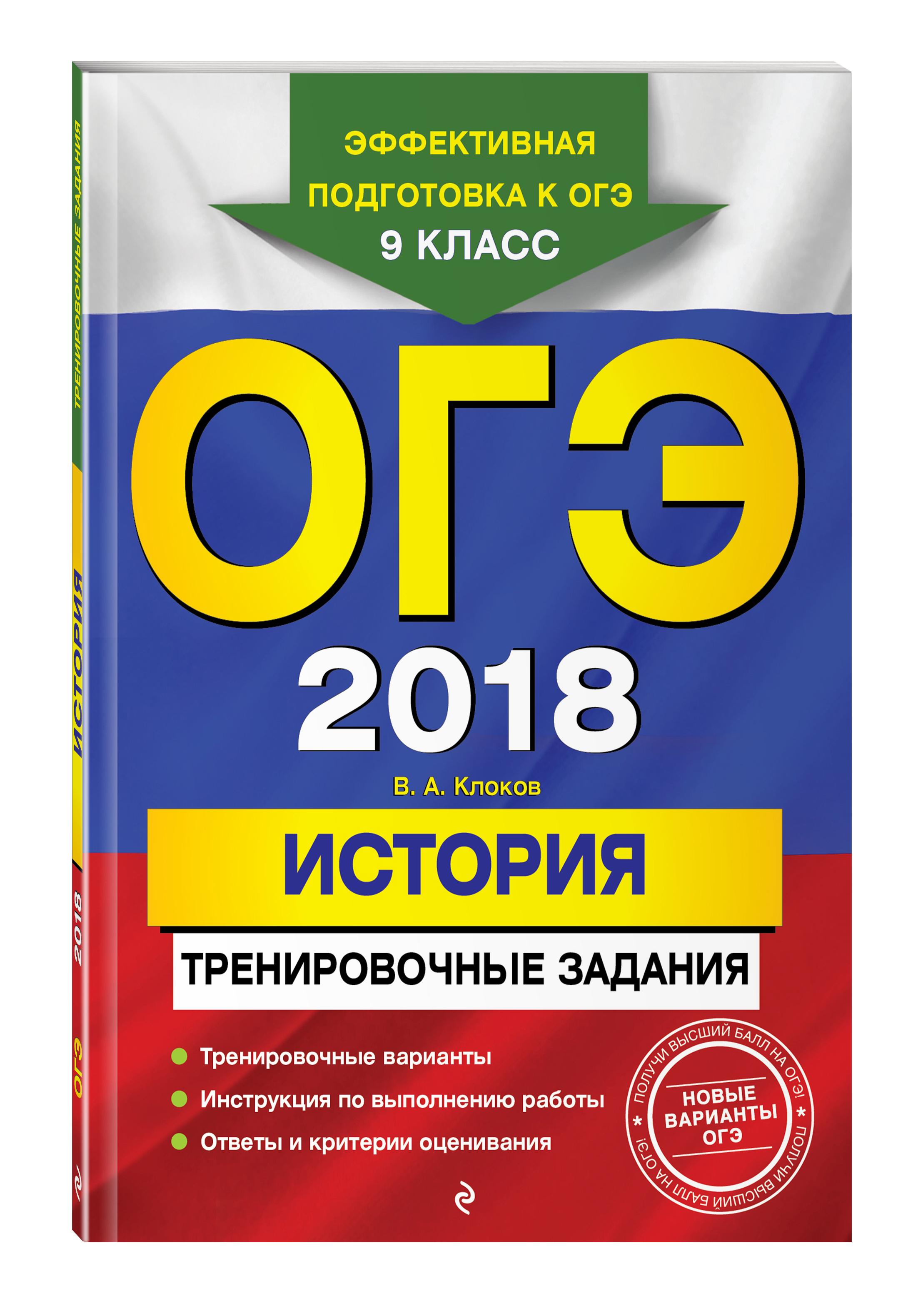 ОГЭ-2018. История: тренировочные задания ( Клоков В.А.  )