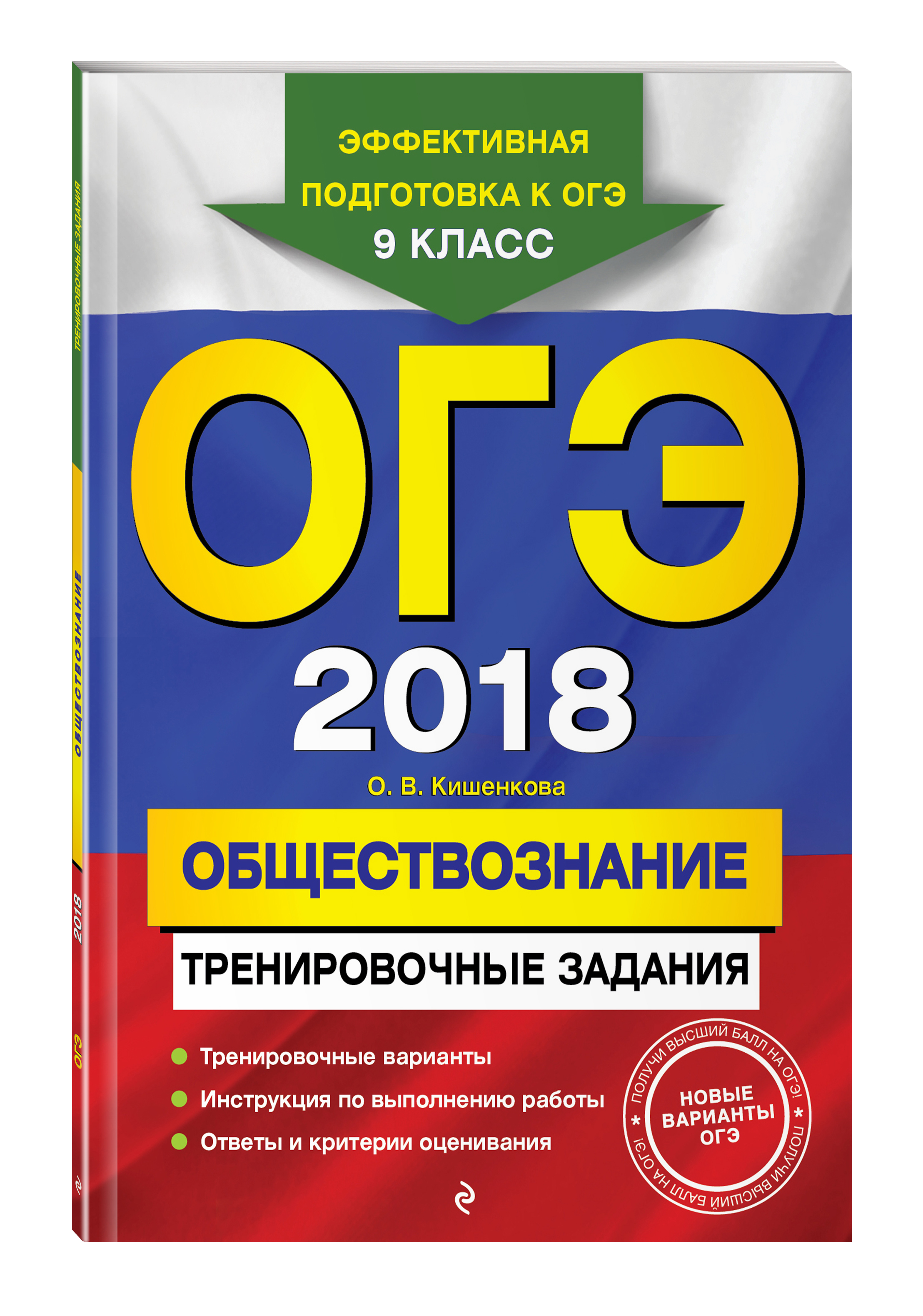 Кишенкова О.В. ОГЭ-2018. Обществознание: тренировочные задания