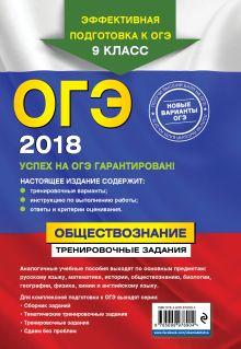 Обложка сзади ОГЭ-2018. Обществознание: тренировочные задания О. В. Кишенкова