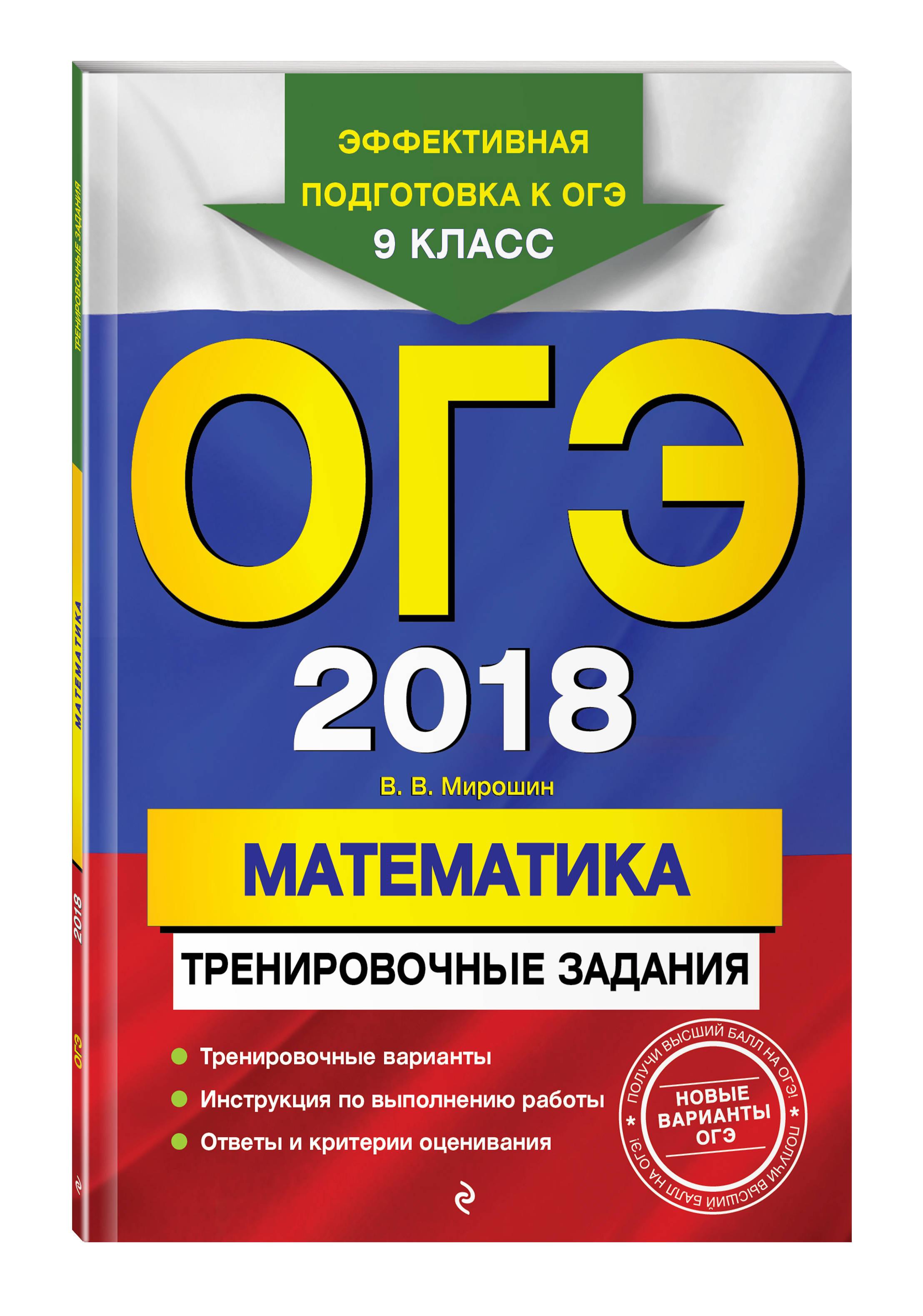 ОГЭ-2018. Математика: тренировочные задания от book24.ru