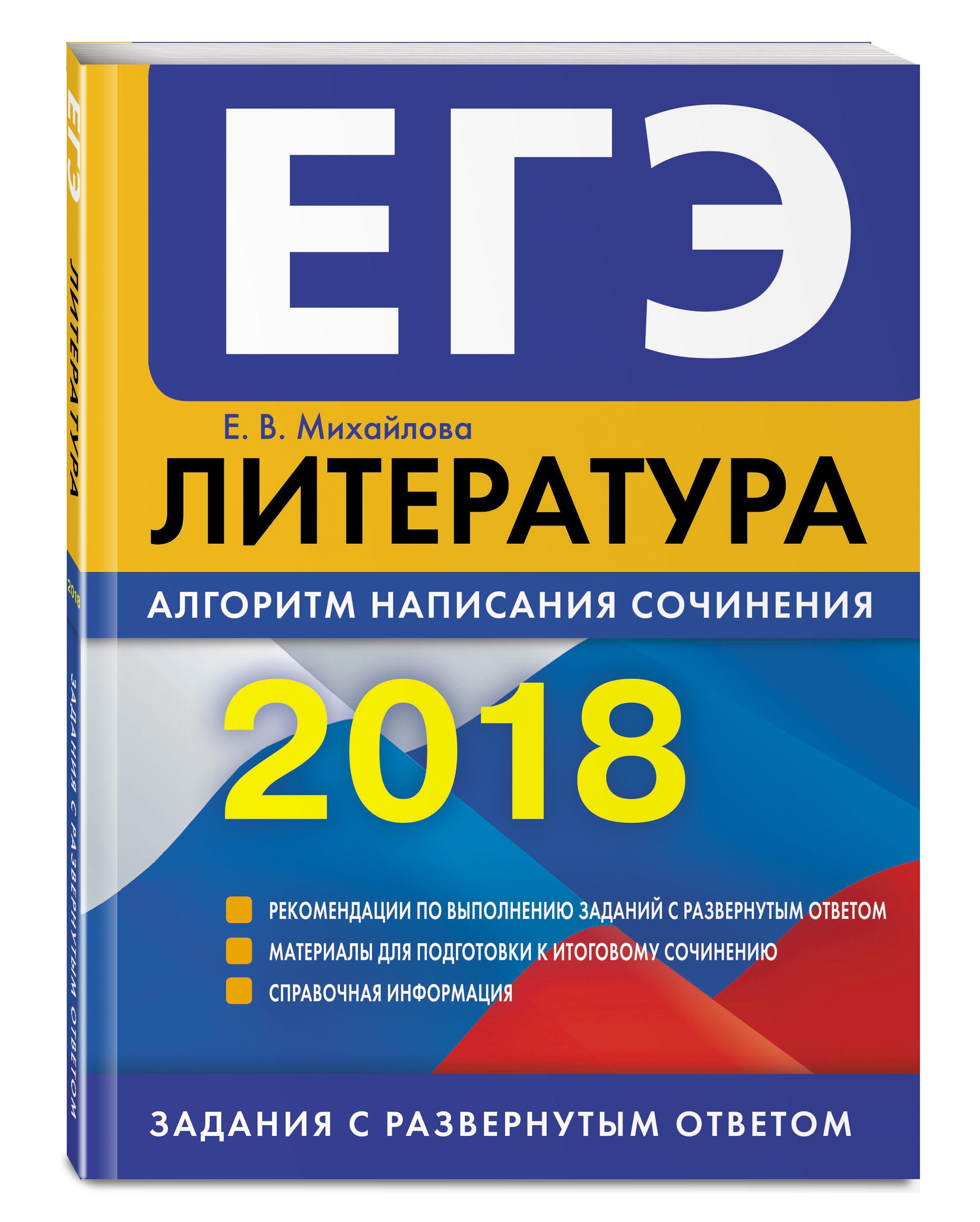 ЕГЭ-2018. Литература. Алгоритм написания сочинения ( Михайлова Е.В.  )
