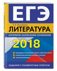 ЕГЭ-2018. Литература. Алгоритм написания сочинения обложка книги