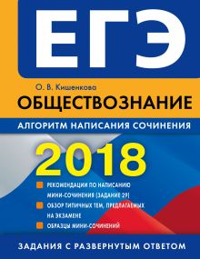 Обложка ЕГЭ-2018. Обществознание. Алгоритм написания сочинения О. В. Кишенкова