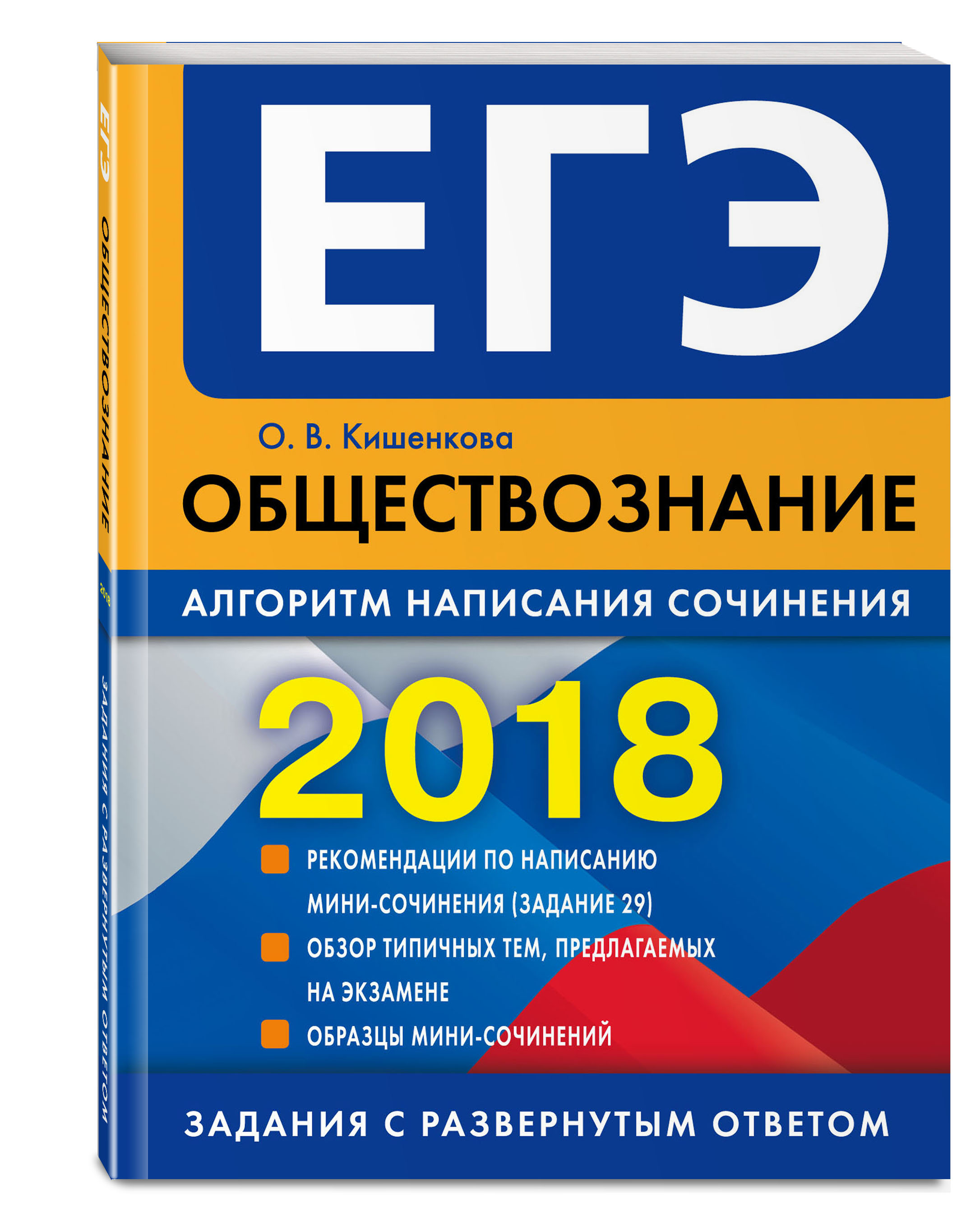 ЕГЭ-2018. Обществознание. Алгоритм написания сочинения ( Кишенкова О.В.  )