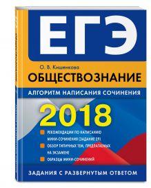 Кишенкова О.В. - ЕГЭ-2018. Обществознание. Алгоритм написания сочинения обложка книги