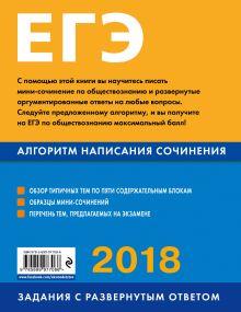 Обложка сзади ЕГЭ-2018. Обществознание. Алгоритм написания сочинения О. В. Кишенкова