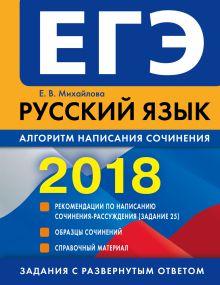 Обложка ЕГЭ-2018. Русский язык. Алгоритм написания сочинения Е. В. Михайлова