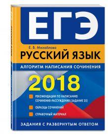 ЕГЭ-2018. Русский язык. Алгоритм написания сочинения обложка книги