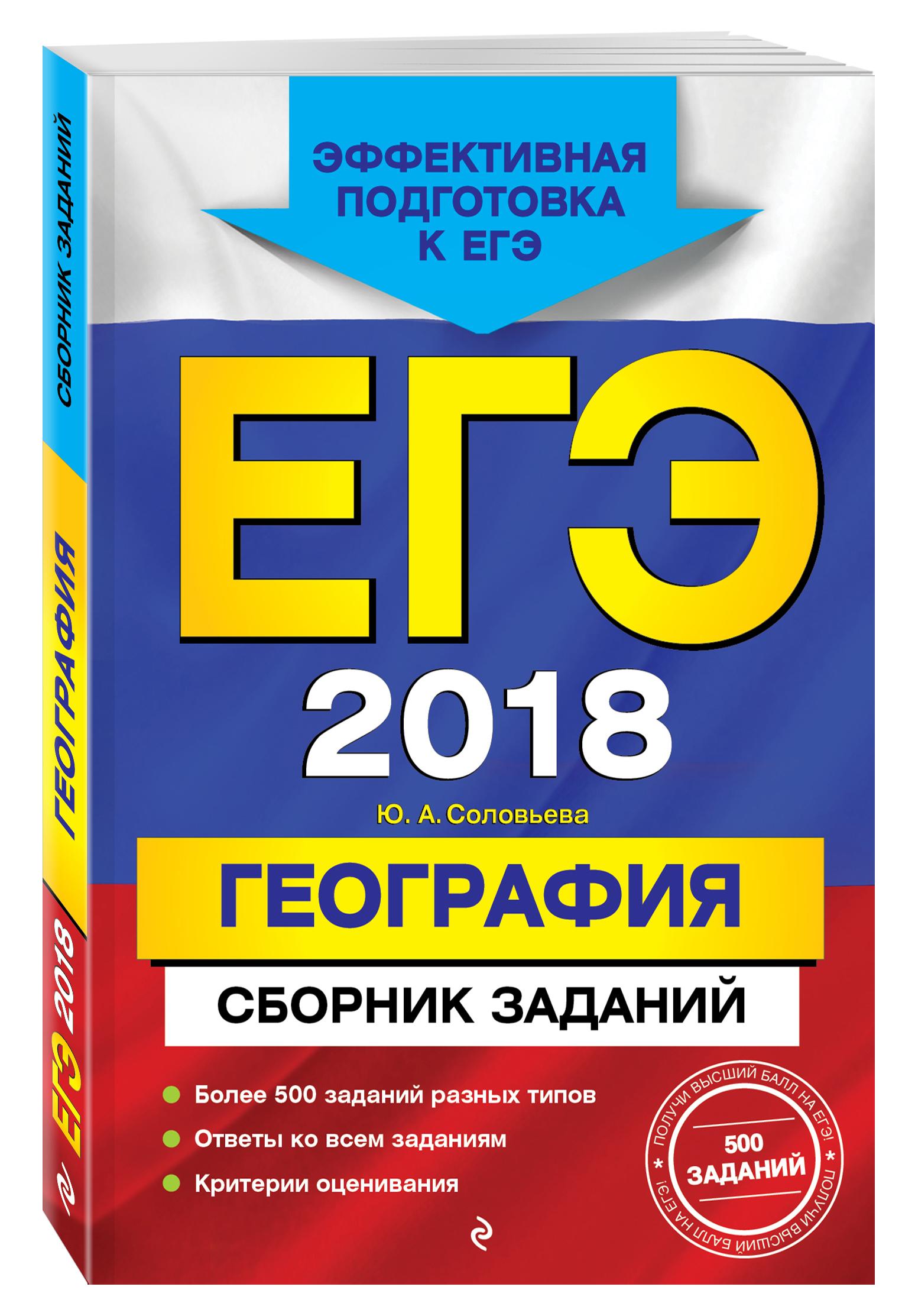 ЕГЭ-2018. География. Сборник заданий ( Соловьева Ю.А.  )