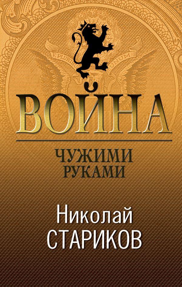 Война. Чужими руками Автор : Николай Стариков