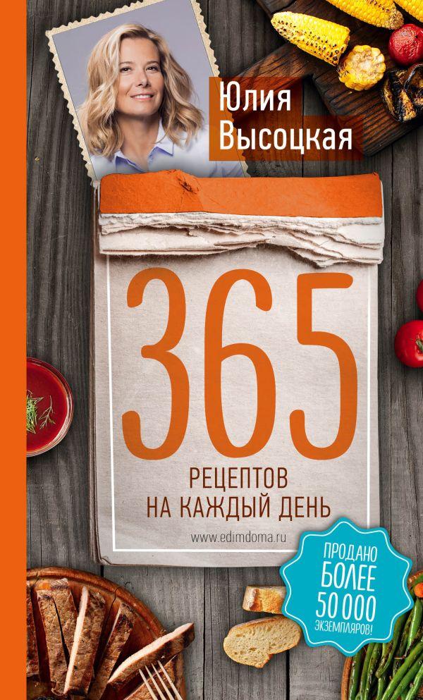365 РЕЦЕПТОВ НА КАЖДЫЙ ДЕНЬ  Автор: ЮЛИЯ ВЫСОЦКАЯ