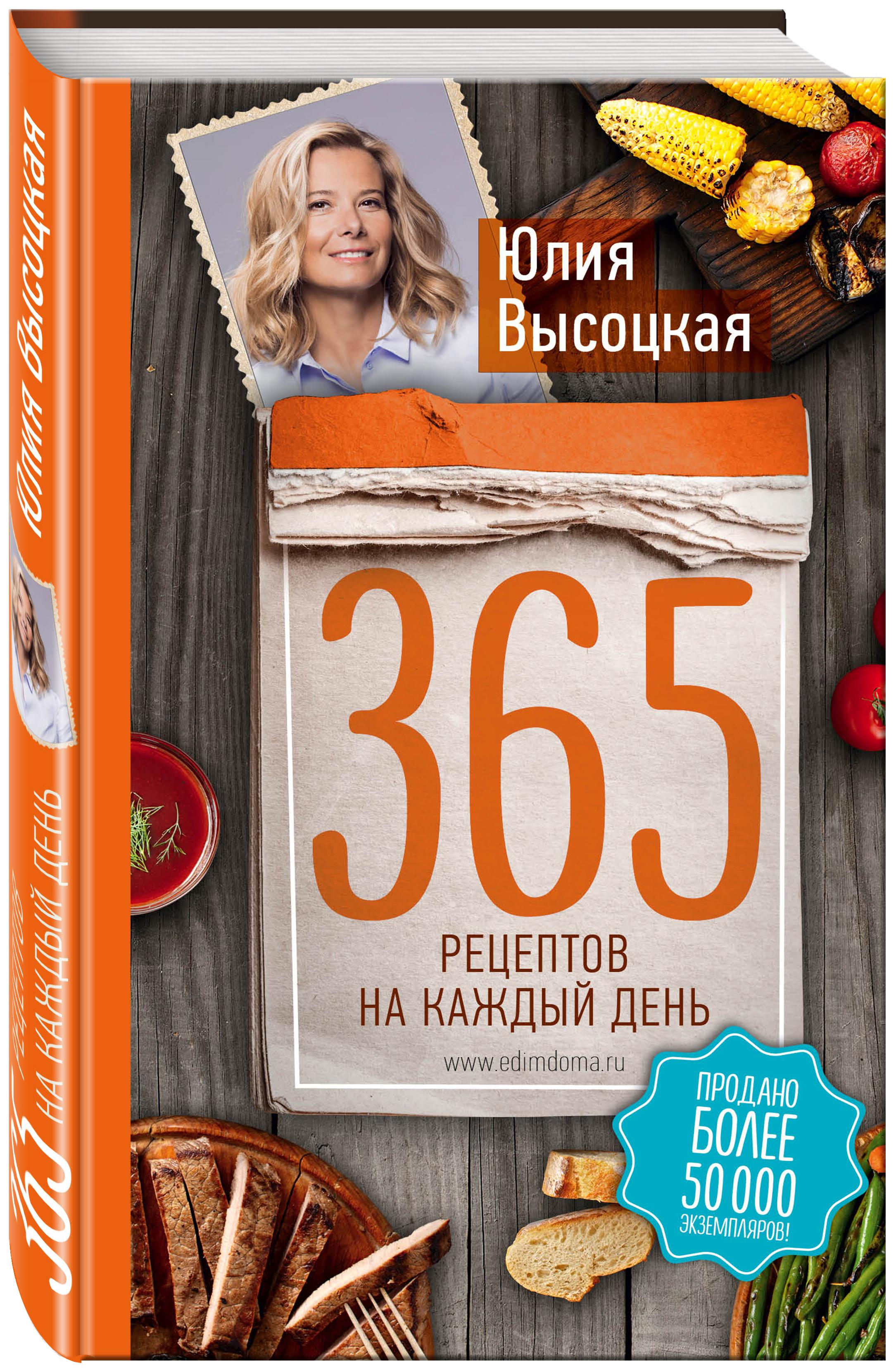 Высоцкая Ю.А. 365 рецептов на каждый день недорого