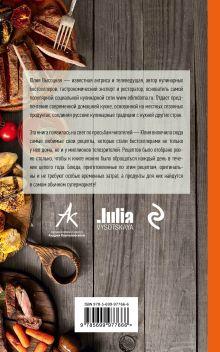 Обложка сзади 365 рецептов на каждый день Юлия Высоцкая