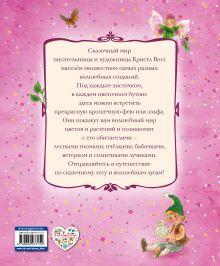 Обложка сзади Цветочные феи Кристл Вогл