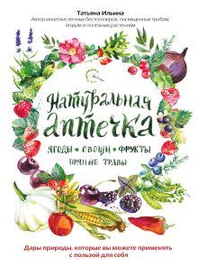 Обложка Натуральная аптечка. Ягоды, овощи, фрукты, пряные травы Татьяна Ильина