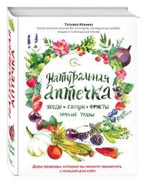 Ильина Т.А. - Натуральная аптечка. Ягоды, овощи, фрукты, пряные травы обложка книги