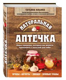 Ильина Т.А. - Натуральная аптечка. Дары природы, которые вы можете применять с пользой для себя обложка книги